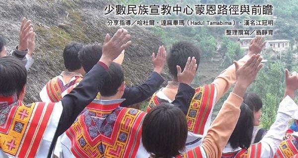 【亞洲地區 】奔向福音未得之民 ——少數民族宣教中心蒙恩路徑與前瞻