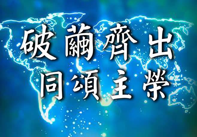 2016華人差傳大會