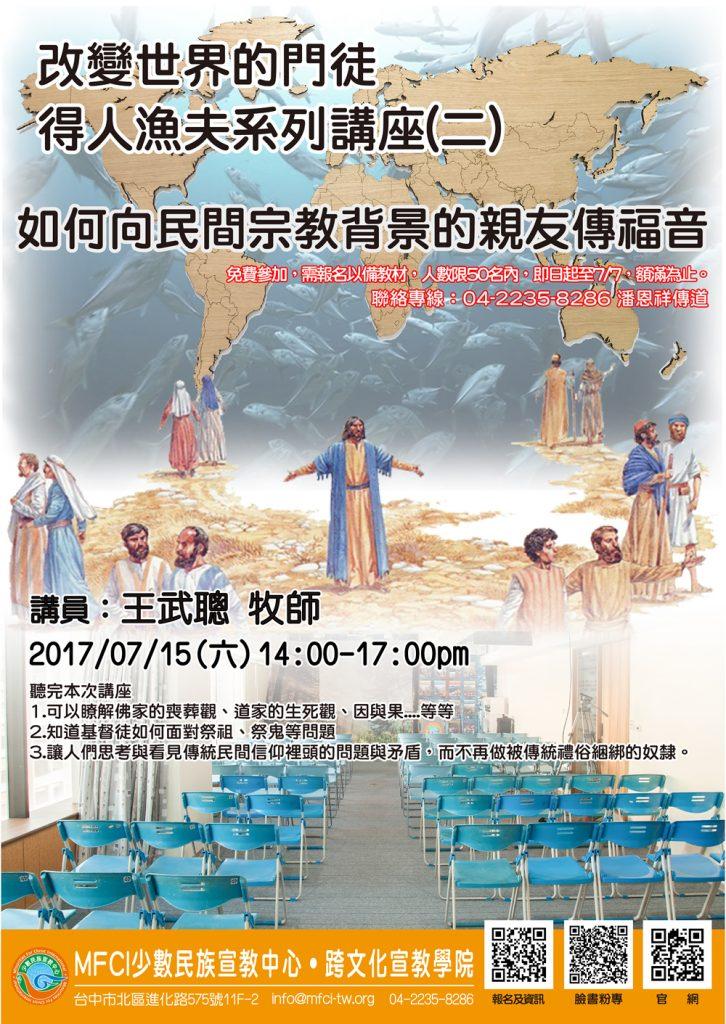 少數民族宣教中心—跨文化宣教神學院—如何向民間宗教背景的親友傳福音