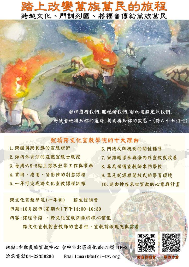 跨文化宣教神學院(ㄧ年制) 招生說明會