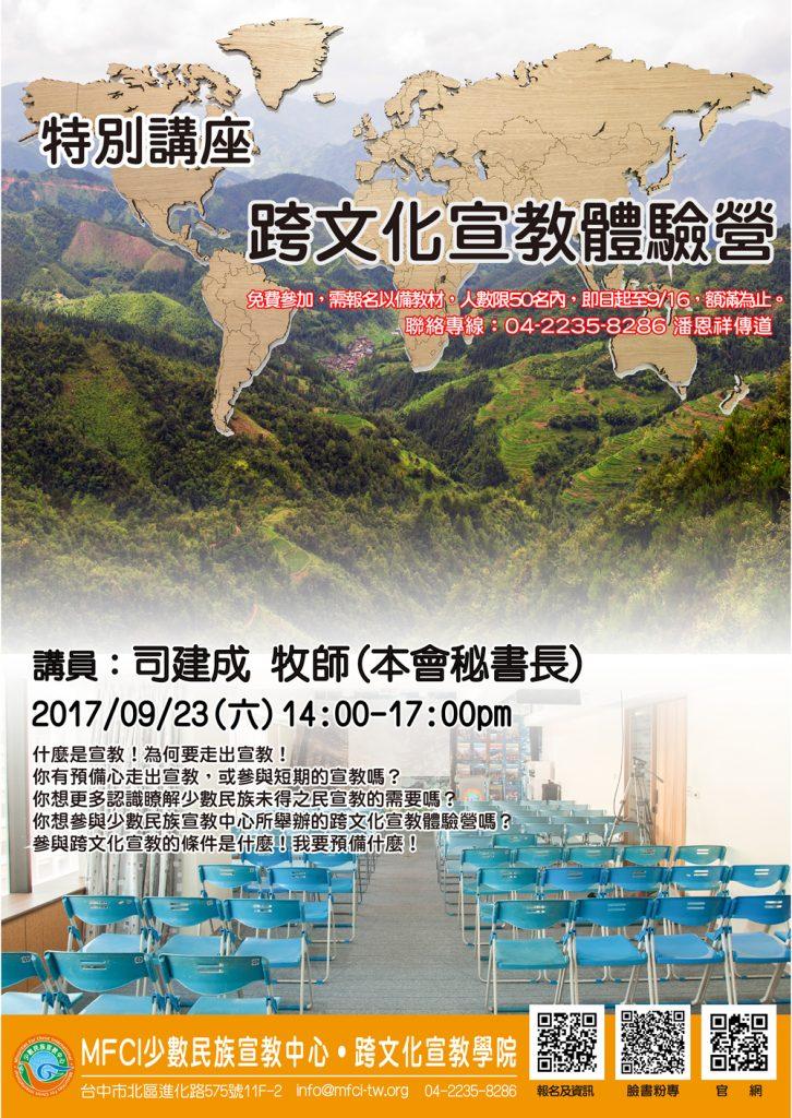 少數民族宣教中心—跨文化宣教神學院—特別講座:跨文化宣教體驗營
