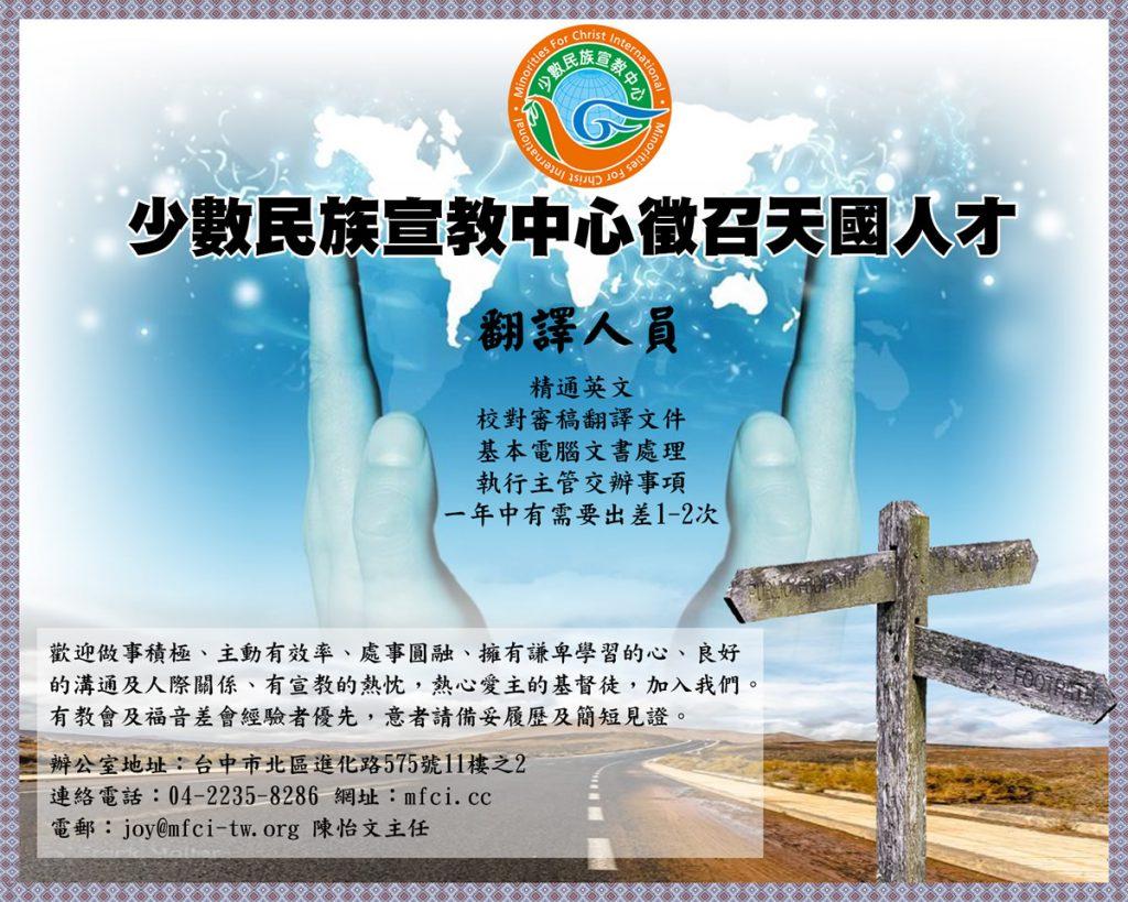 徵召天國人才加入少數民族宣教中心