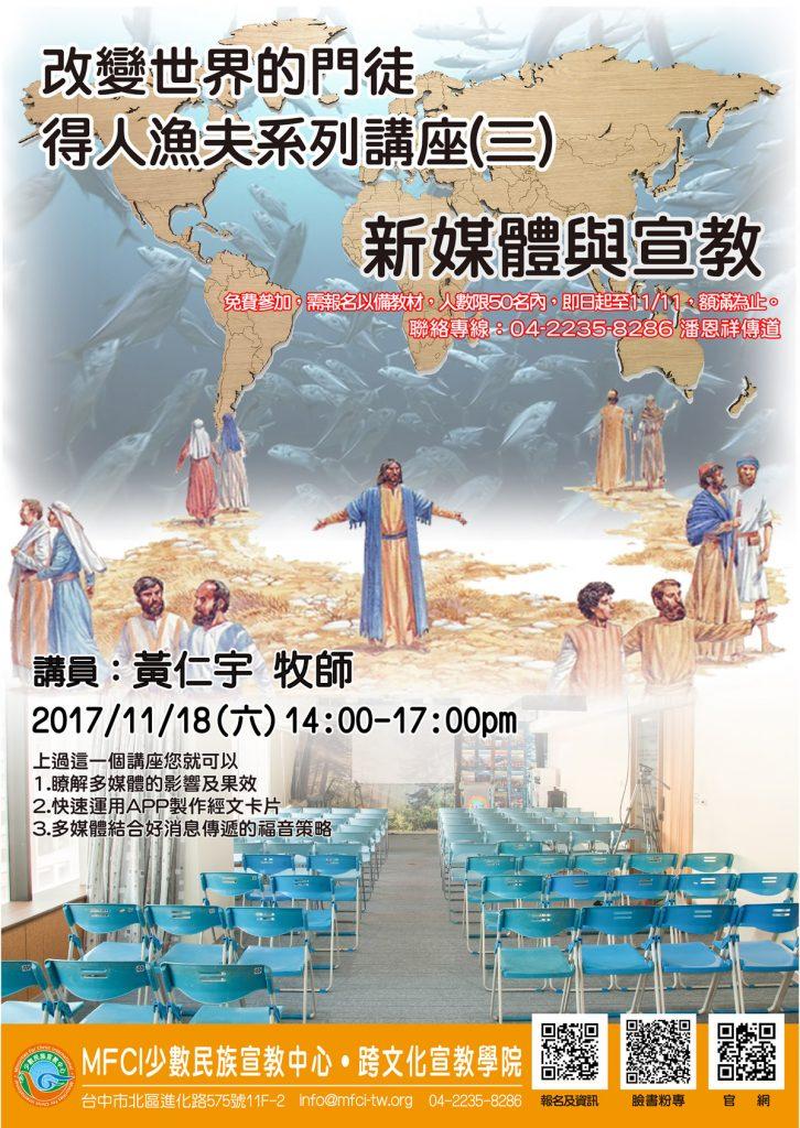 改變世界的門徒得人漁夫系列講座(三)新媒體與宣教