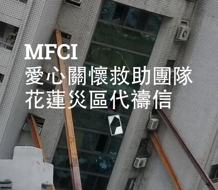 MFCI 愛心關懷救助團隊  花蓮災區代禱信