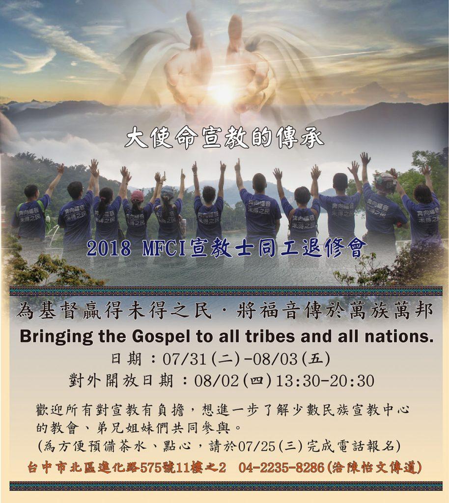 MFCI宣教士同工退修會-大使命宣教的傳承
