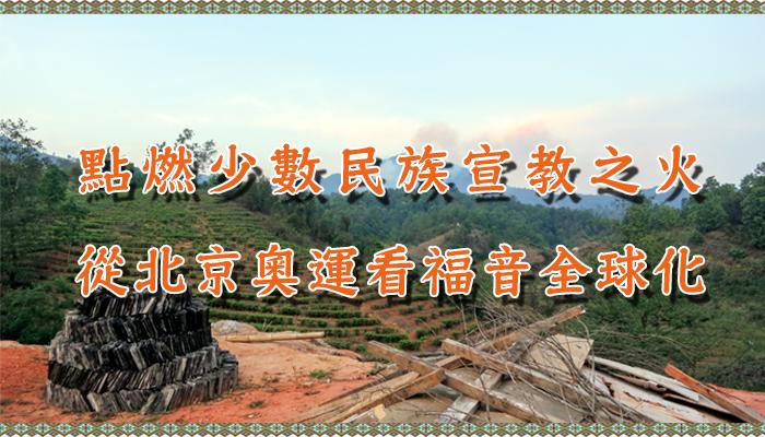 點燃少數民族宣教之火 從北京奧運看福音全球化