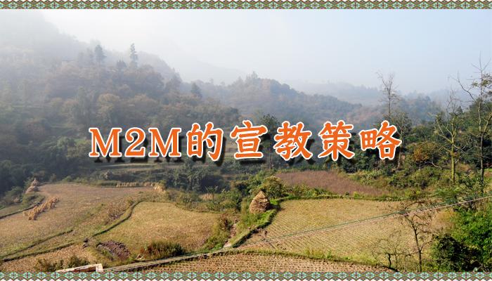 M2M的宣教策略