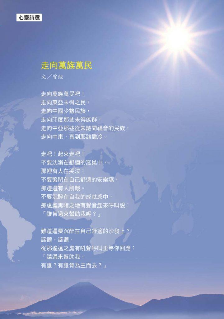 2008少數民族冬季刊心靈詩選