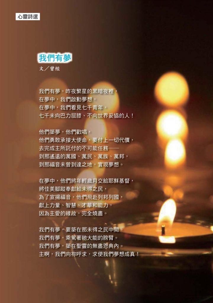 2009少數民族春季刊心靈詩選
