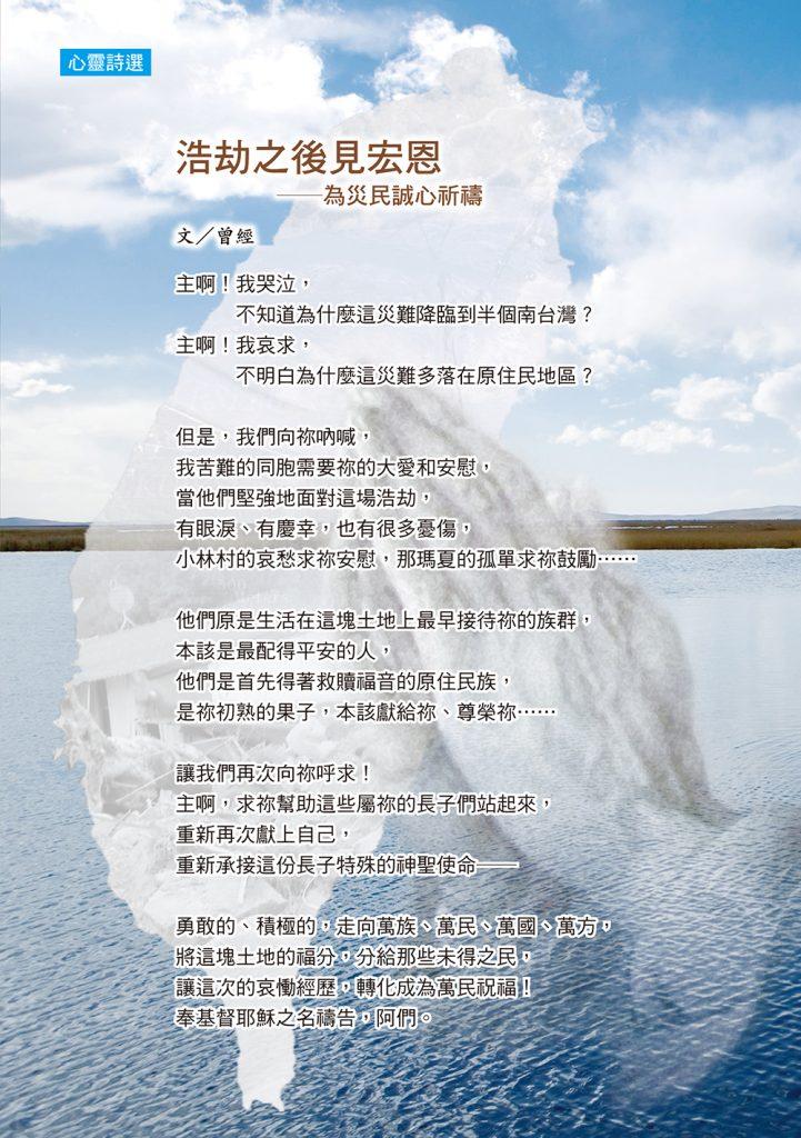 2009少數民族秋季刊