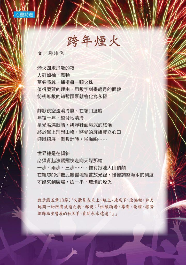 2011少數民族冬季刊心靈詩選
