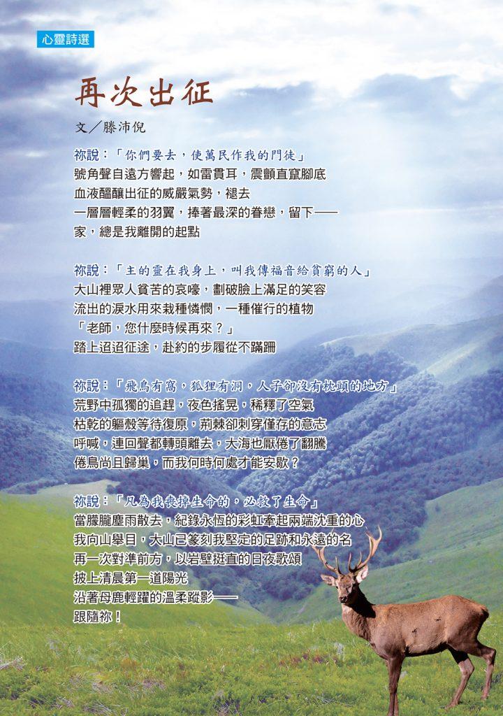 2011少數民族夏季刊心靈詩選