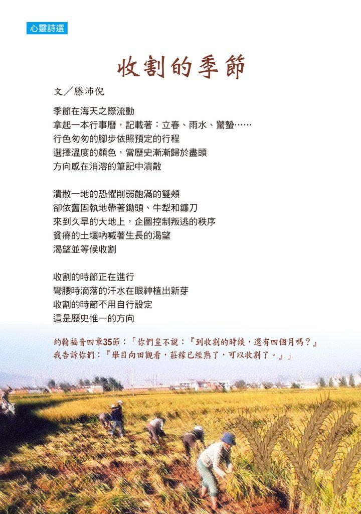 2011少數民族秋季刊心靈詩選