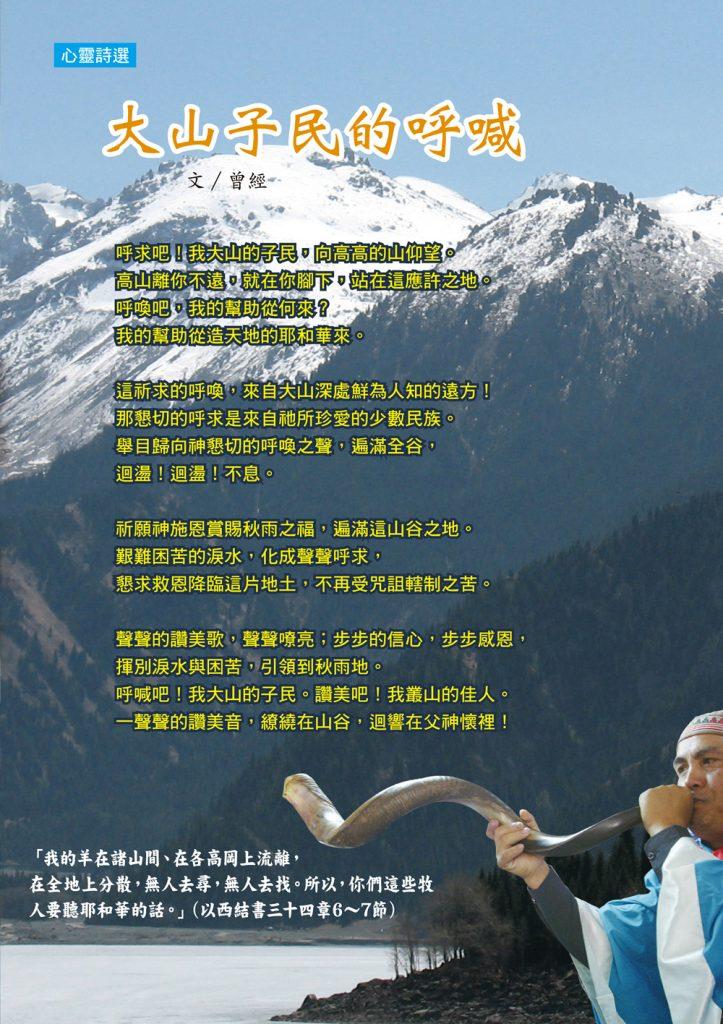2012少數民族冬刊心靈詩選