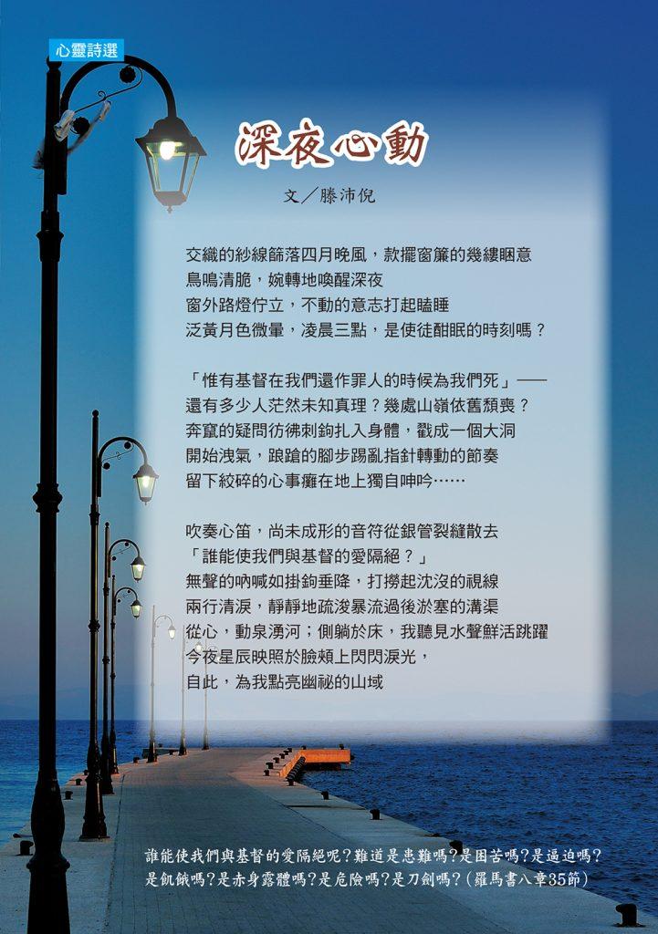 2012少數民族夏季刊心靈詩選