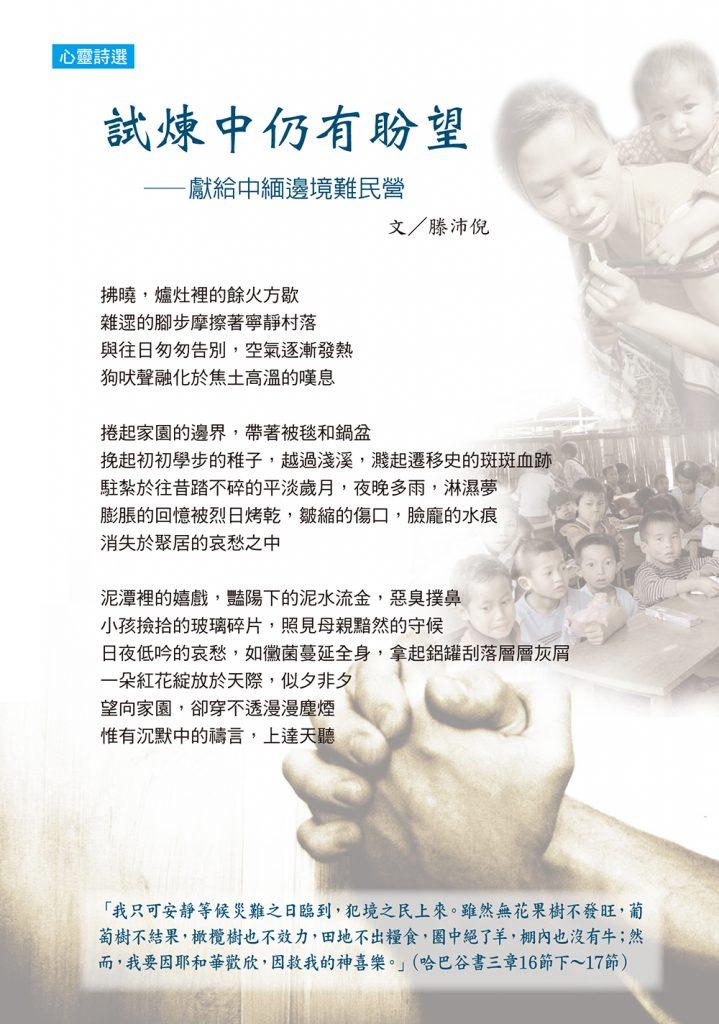 2012少數民族秋刊心靈詩選