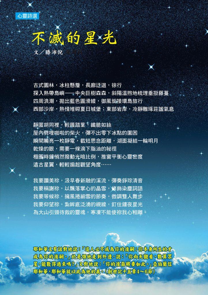 2013少數民族春季刊心靈詩選