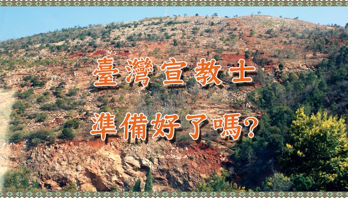 臺灣宣教士 準備好了嗎