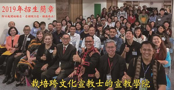 2019跨文化宣教學院招生說明會