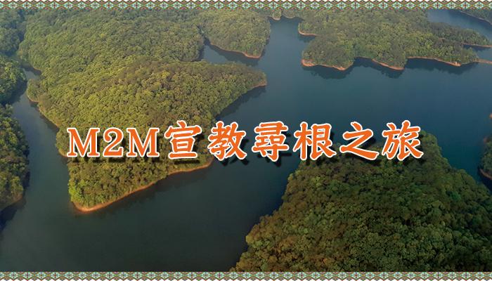 M2M宣教尋根之旅