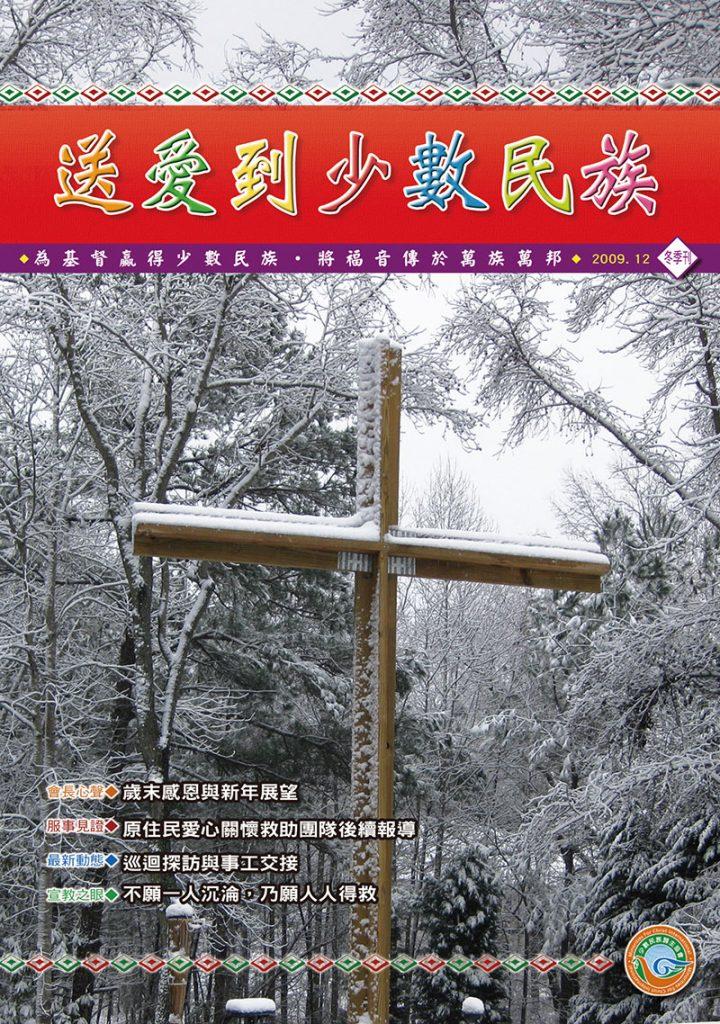 2009冬季刊