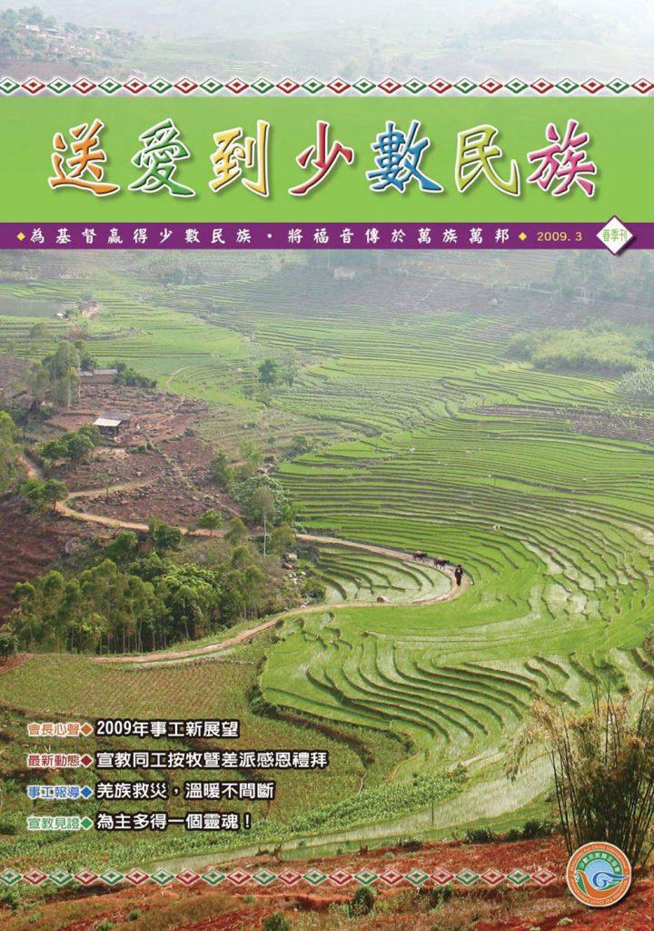 2009春季刊