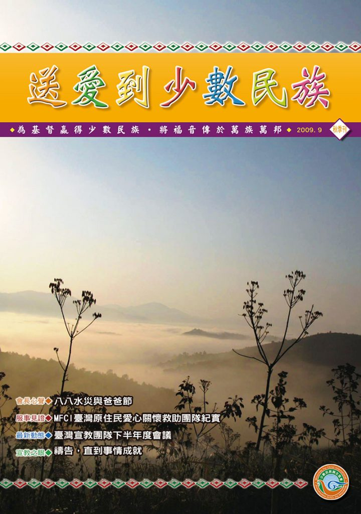 2009秋季刊