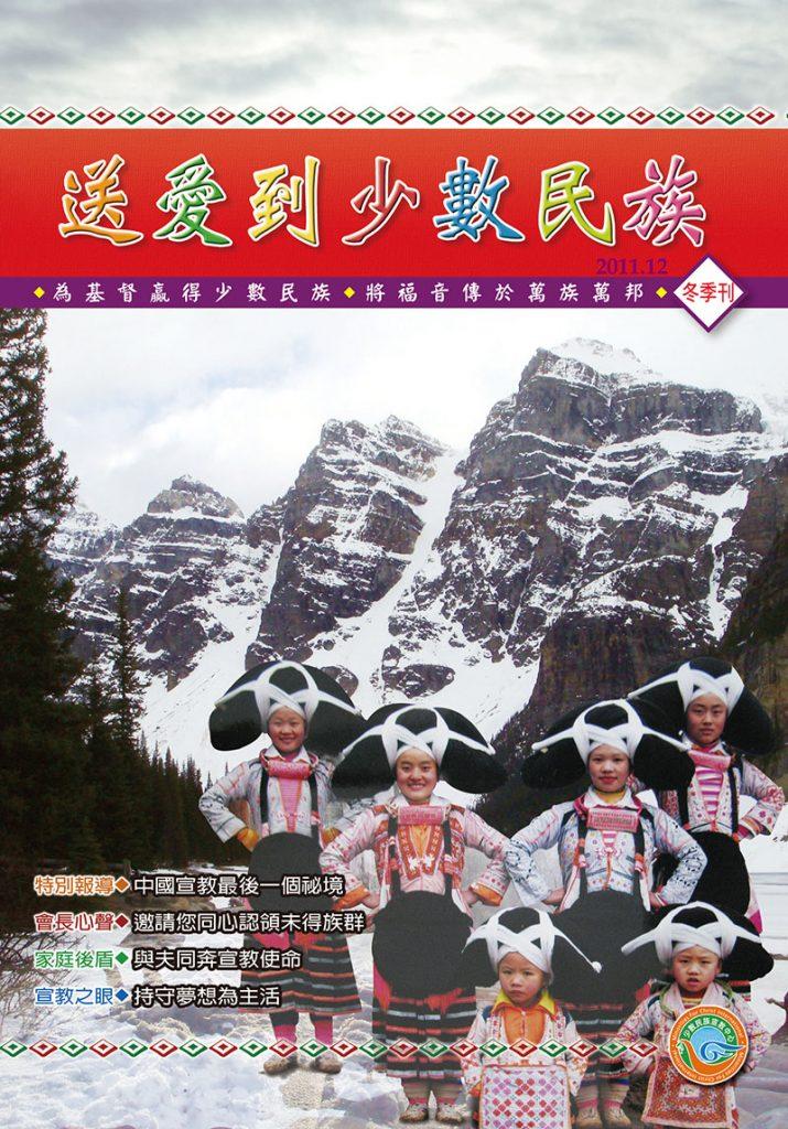 2011冬季刊