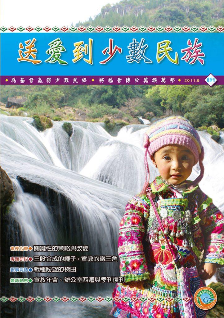 2011夏季刊