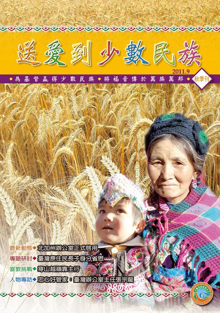 2011秋季刊