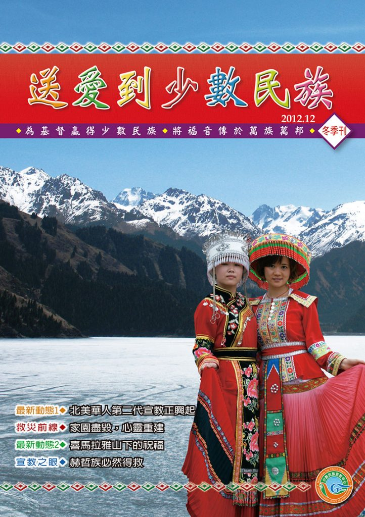 2012冬季刊