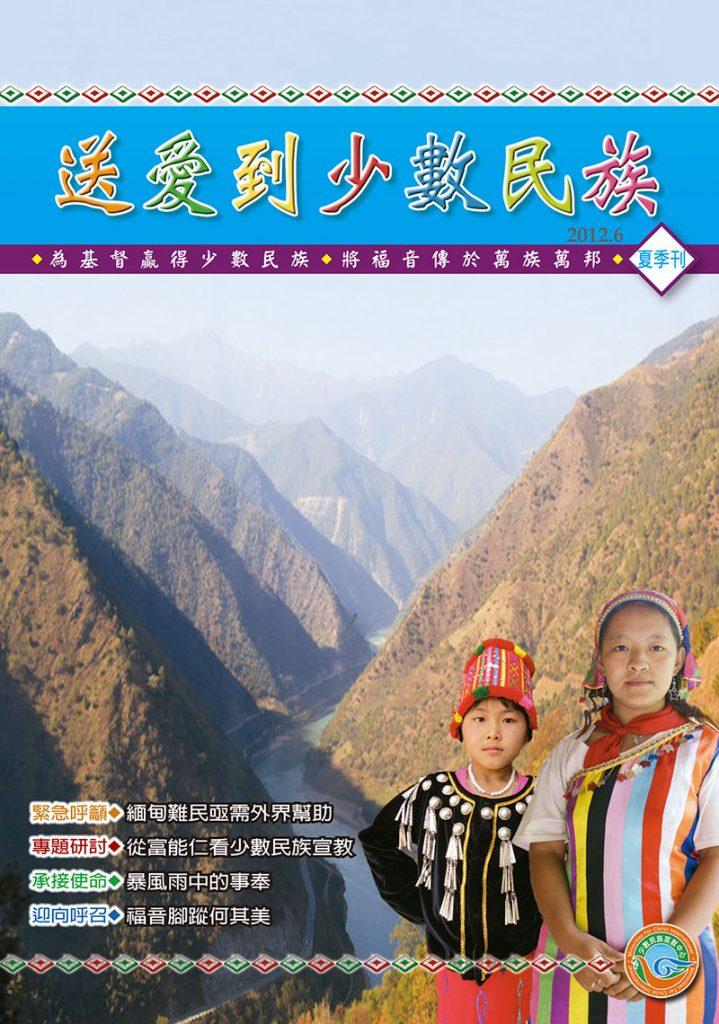 2012夏季刊