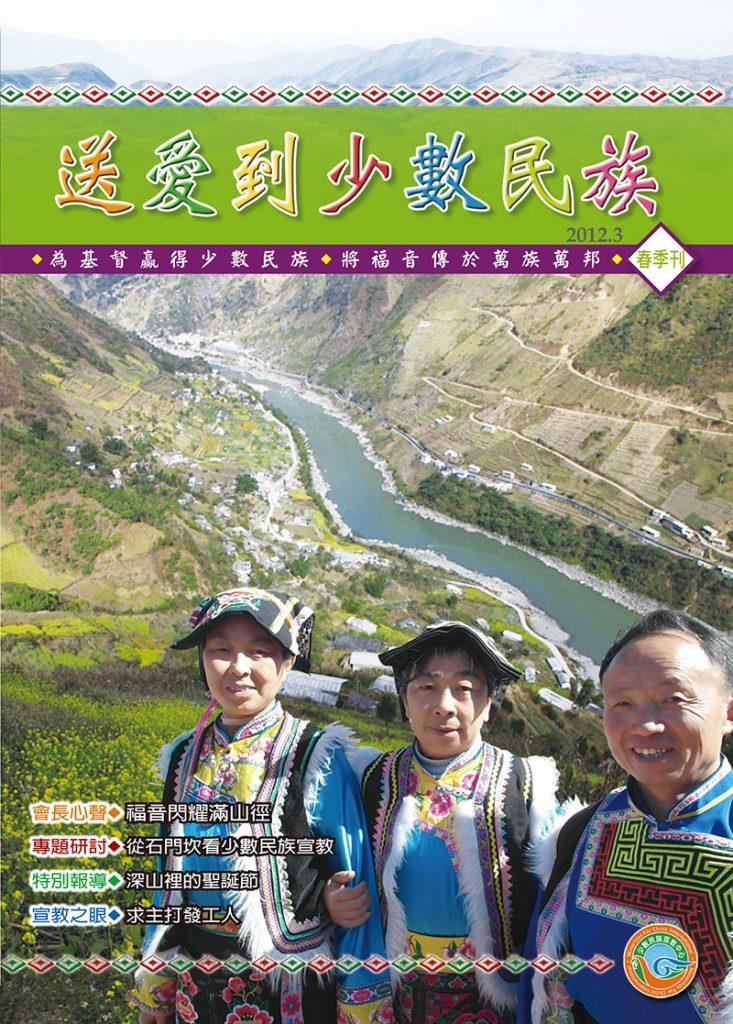 2012春季刊