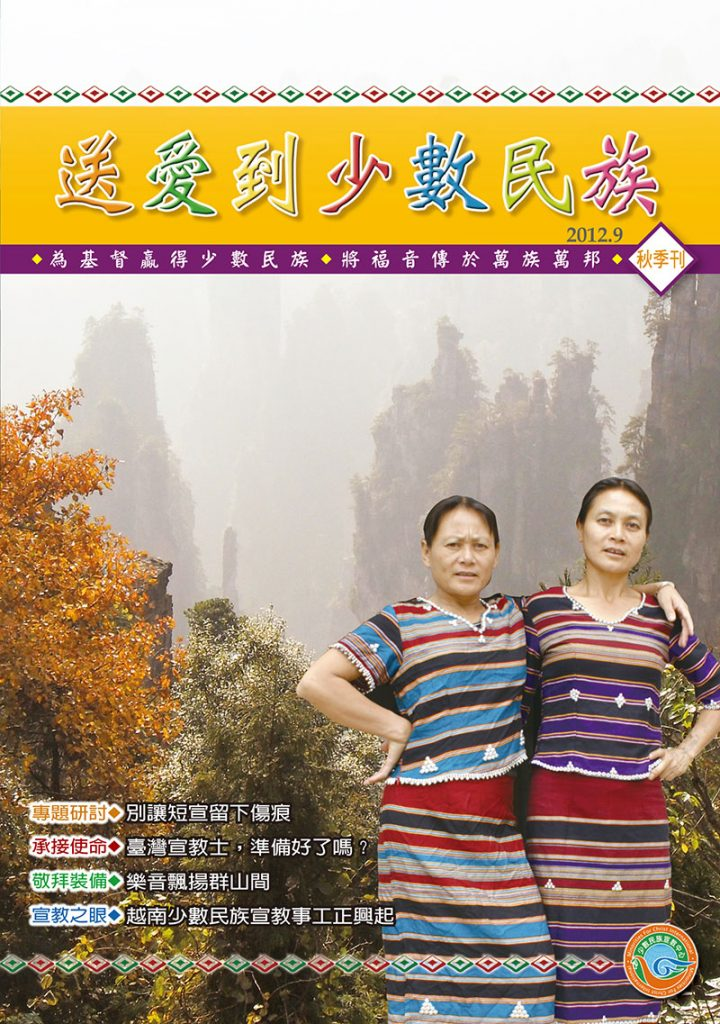 2012秋季刊
