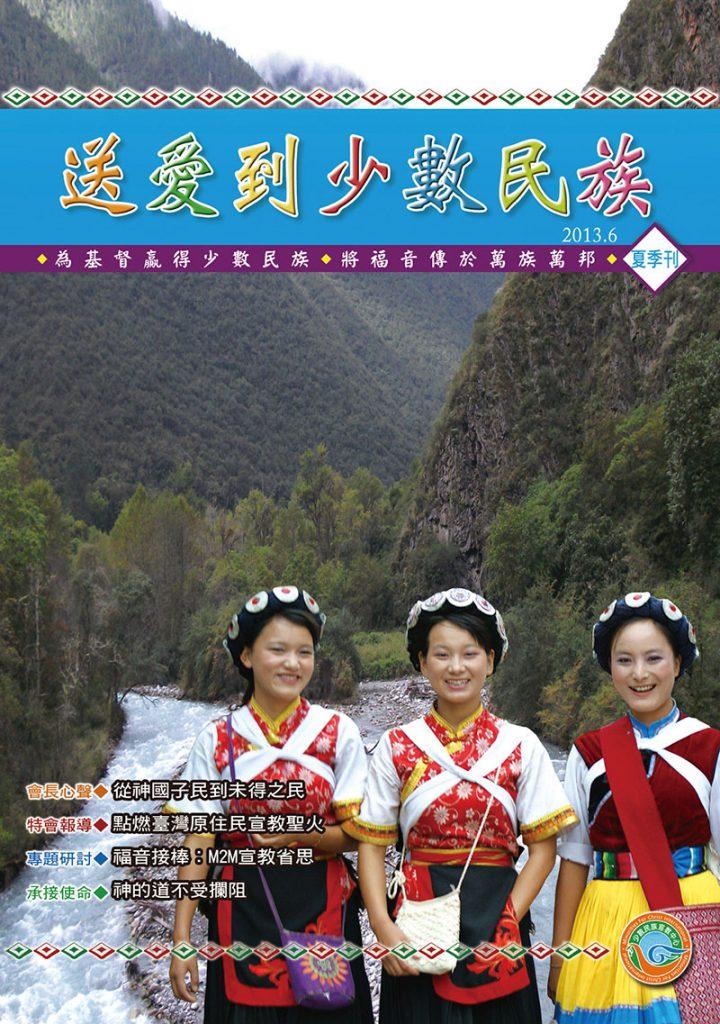 2013夏季刊