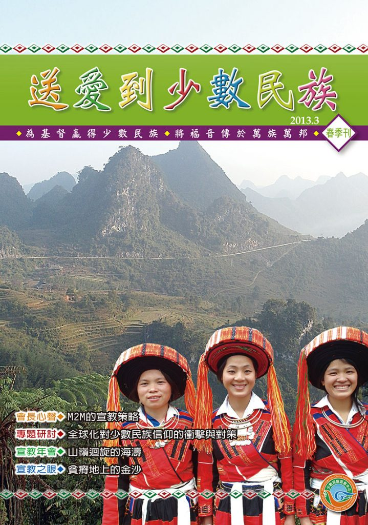 2013春季刊