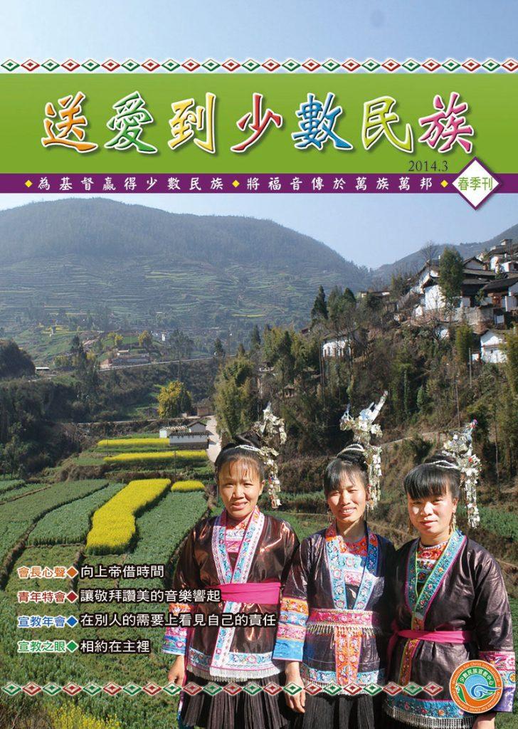 2014春季刊