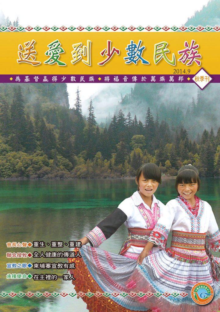 2014秋季刊
