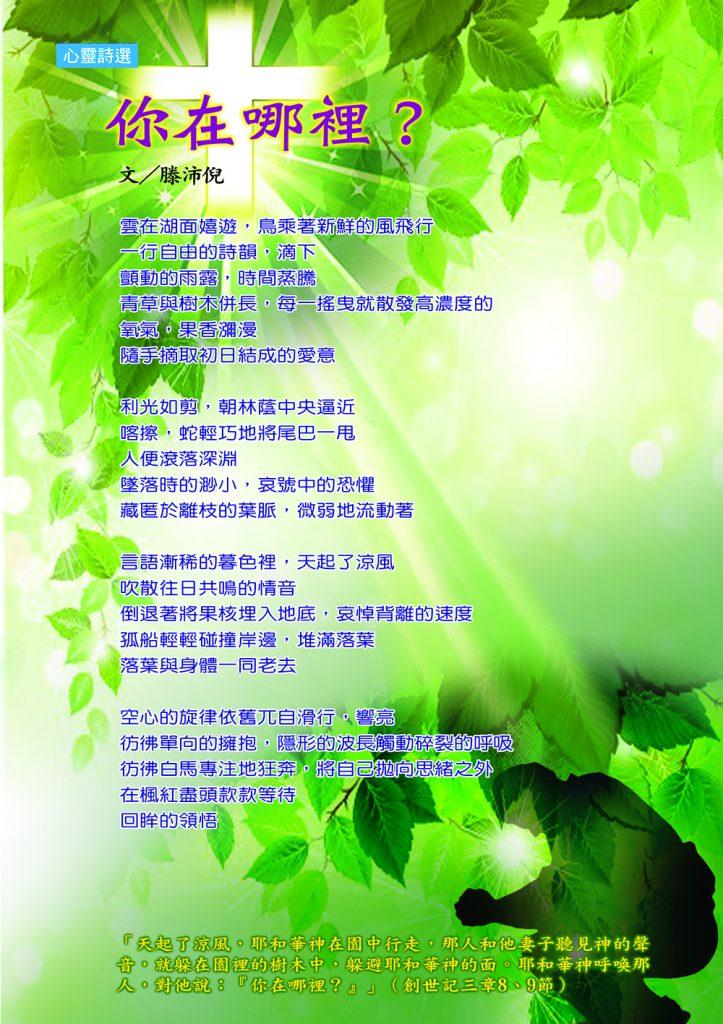 201409少數民族秋心靈詩選