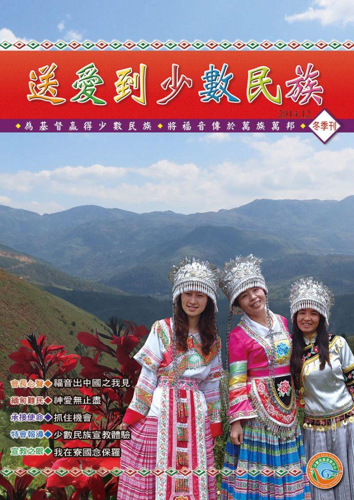 2014冬季刊