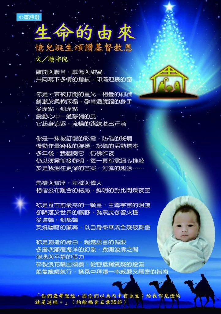 201412少數民族冬心靈詩選