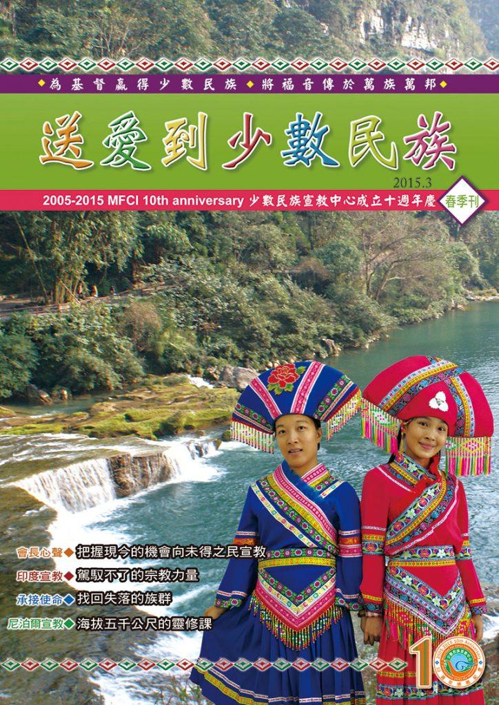 2015春季刊