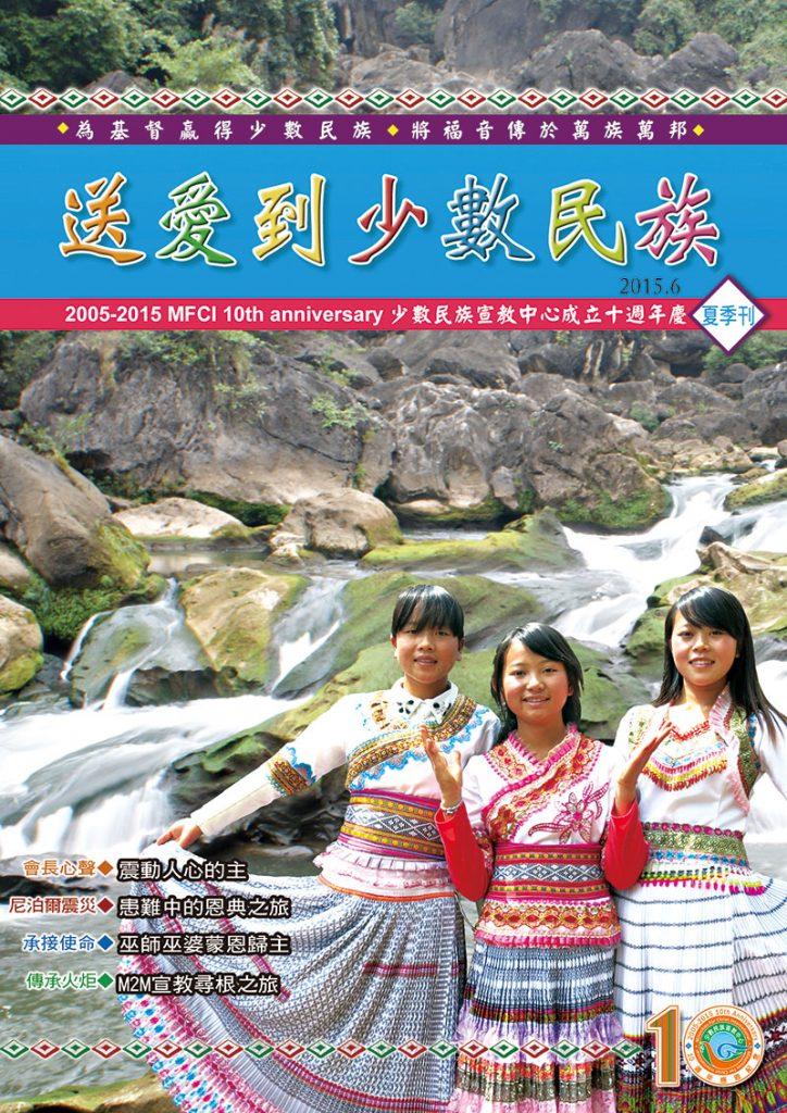 2015夏季刊