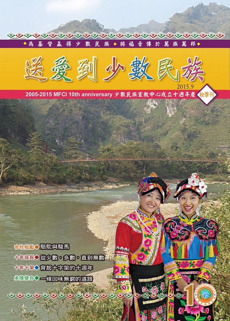 2015秋季刊