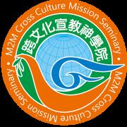 跨文化宣教神學院