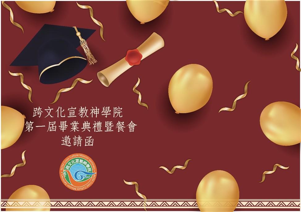 跨文化宣教神學院第一屆畢業典禮暨餐會邀請函