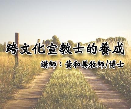 0526 跨文化宣教士的養成 學員心得