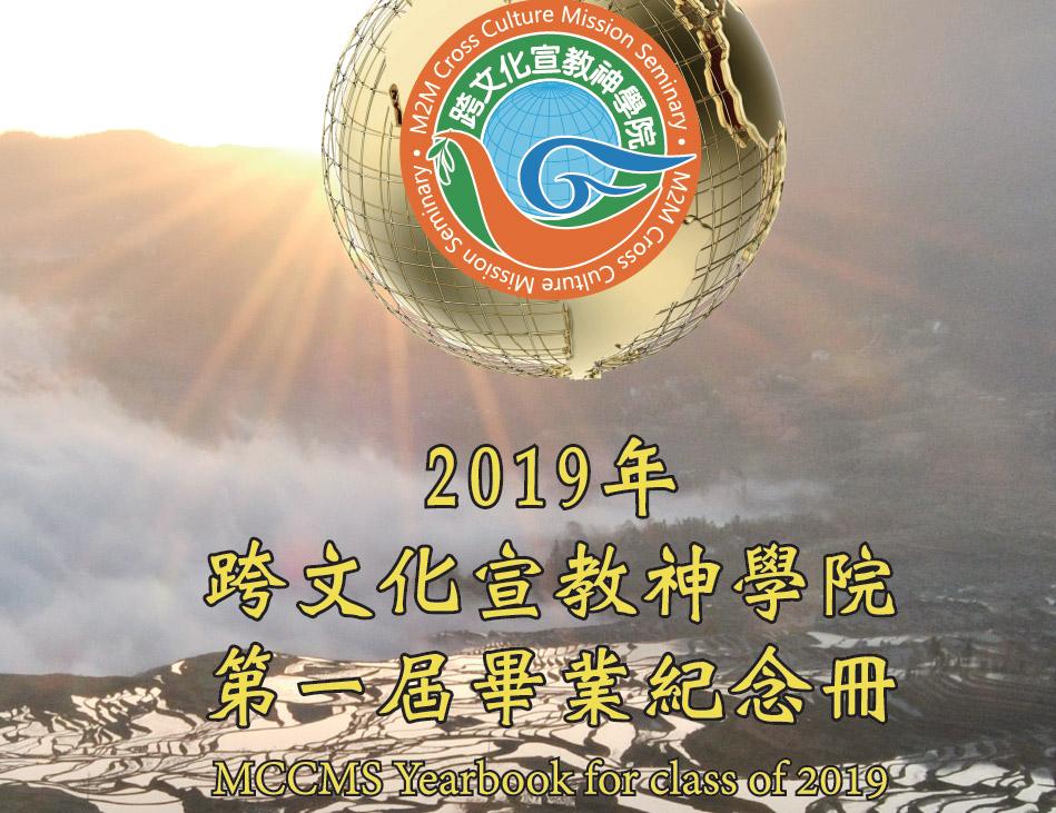 2019跨文化宣教神學院第一屆畢業紀念冊