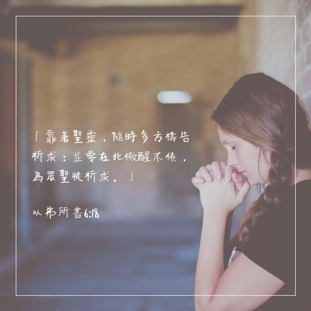 為疫情禱告文