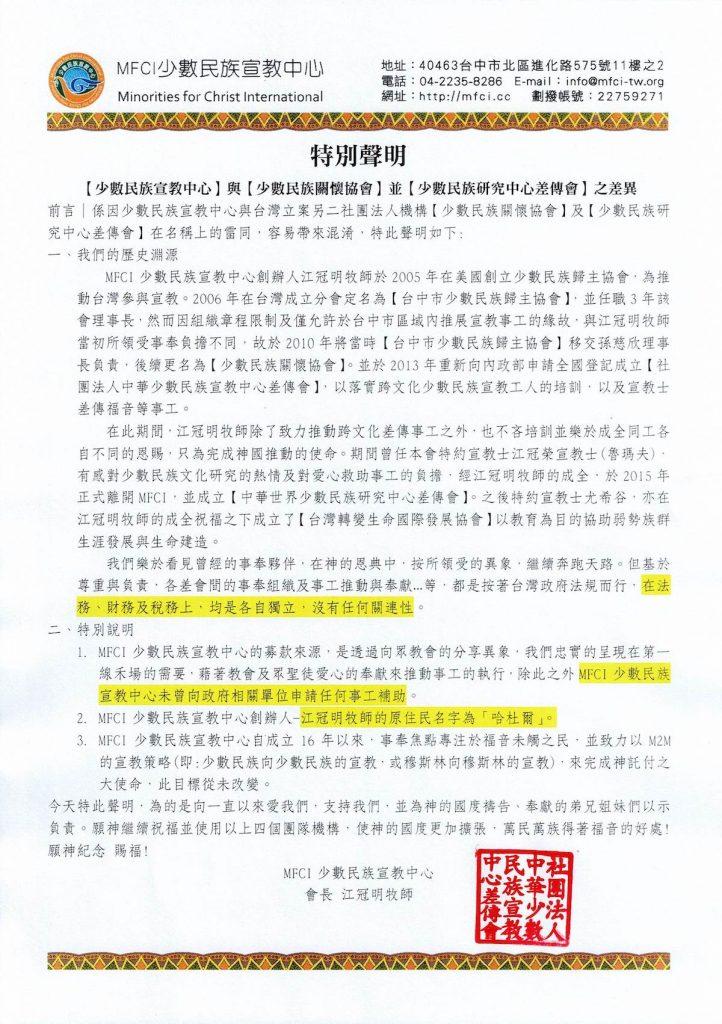 MFCI少數民族宣教中心【特別聲明】